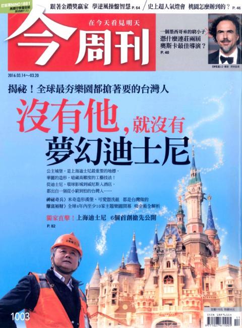 今周刊 夢幻迪士尼