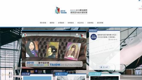 2019台灣國際建築室內設計建材展 2019 Taiwan International Building Interior Design Building Exhibition