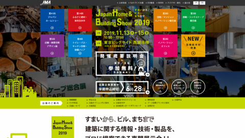 2019 JAPAN HOME AND BUILDING SHOW 日本住宅建築展