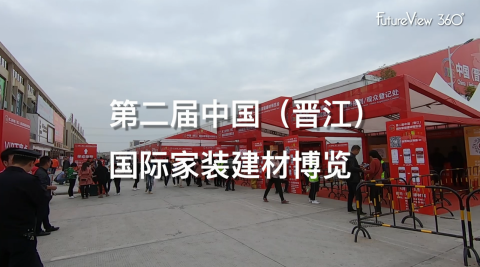 China Jinjiang Building Materials Exhibition Interview Highlights 中國晉江建材展覽會採訪花絮