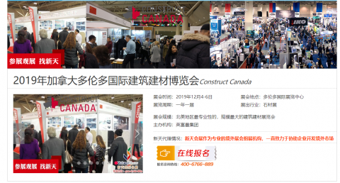 Toronto International Building Materials Expo, Toronto, 2019 |2019年加拿大多倫多國際建築建材博覽會