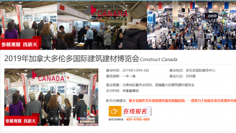 Toronto International Building Materials Expo, Toronto, 2019 |2019年加拿大多倫多國際建築建材博覽會