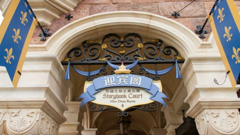 Shanghai Disneyland-Storybook Court 上海迪士尼-迎賓閣