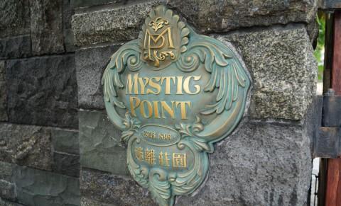 Hong Kong Disneyland – Mystic Point 香港迪士尼樂園–迷離莊園