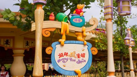 Shanghai Disneyland-Hunny Pot Spin 上海迪士尼樂園 -旋轉蜂蜜罐