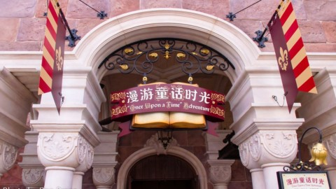 "Shanghai Disneyland-""Once Upon a Time"" Adventure 上海迪士尼樂園-漫遊童話時光"