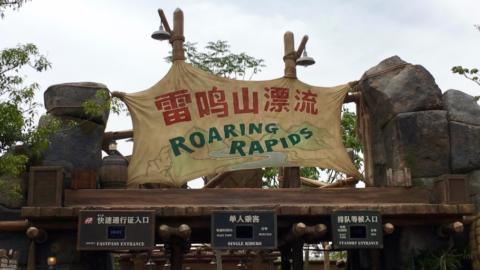 Shanghai Disneyland-Roaring Rapids 上海迪士尼樂園 – 咆哮急流